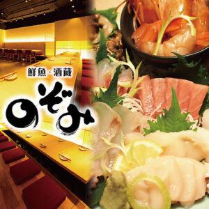 蒲田西口 鮮魚・酒蔵 のぞみ_01