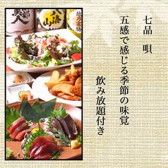 個室で味わう地鶏と活鮮魚 鳴海屋 (なるみや) 赤羽店_02