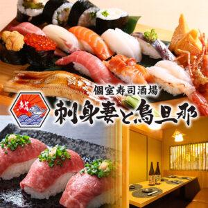 全席完全個室 寿司と肉寿司食べ放題 刺身妻と鳥旦那 赤羽店_01