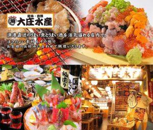 大庄水産 京急蒲田あすとウィズ店_01
