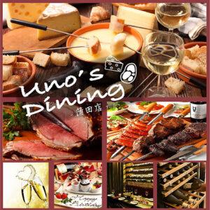 チーズ&個室肉バルUnos Dining ‐ウノズダイニング‐ 蒲田東口店_01