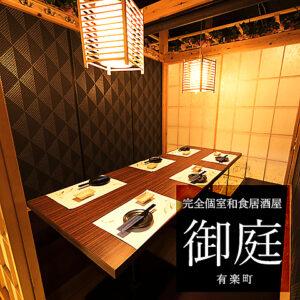 完全個室和食居酒屋 有楽町 御庭_01