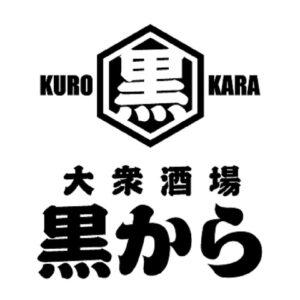 大衆酒場 黒から 五反田西口店_01