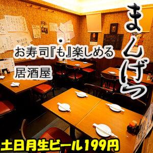 海鮮居酒屋 まんげつ 五反田店_01