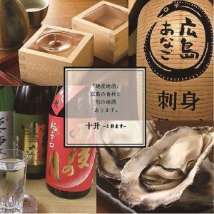 居酒屋 十升 流川通店_01