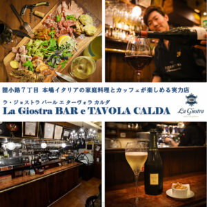 La Giostra BAR e TAVOLA CALDA (ラ・ジョストラ バール エ ターヴォラ カルダ)_01