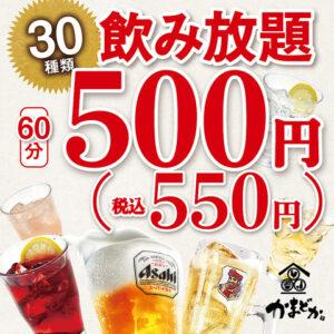 氷温熟成鶏と釜飯 居酒屋 かまどか 五反田東口店_01