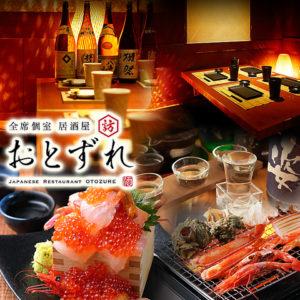 【全席個室】焼肉 焼き鳥 海鮮が美味い 居酒屋 おとずれ すすきの札幌店_01