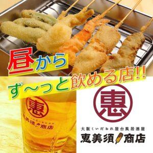 恵美須商店 南4西3_01