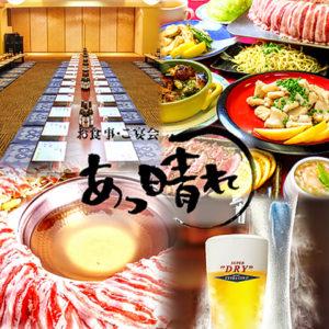 お食事・ご宴会 あっ晴れ_01