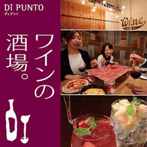ワイン酒場 ディプント 五反田店_01