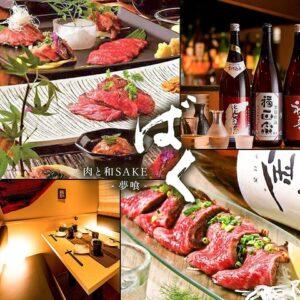 肉と和SAKEの個室居酒屋 ばく 夢喰 五反田店_01