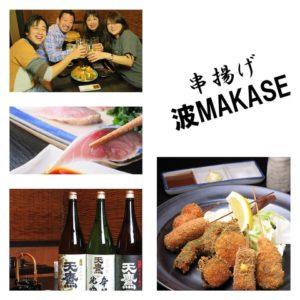 串揚げ 波MAKASE(なみまかせ)_01