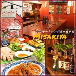 シンガポールバル Misakiya -ミサキヤ-_01