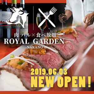 個室 肉バル&食べ放題 ロイヤルガーデン 中野駅前店_01