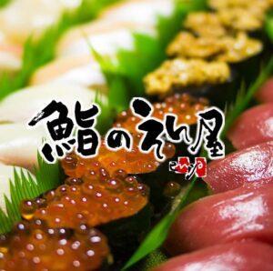 海鮮居酒屋 鮨のえん屋 中野北口店_01
