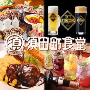 須田町食堂 (すだちょうしょくどう) 秋葉原UDX店_01