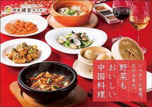 西安健菜キッチン MARK IS みなとみらい店_01