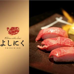 肉寿司食べ放題×誕生日×女子会~恵比寿よしにく~_01