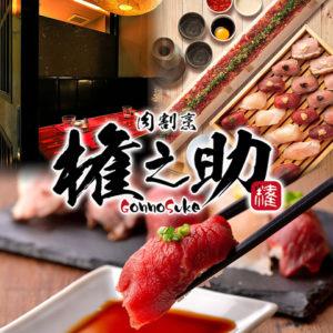 横浜 肉処 炙りとろにく×肉寿司食べ放題 肉の権之助 横浜相鉄駅前店_01