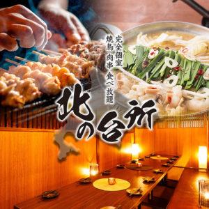 焼鳥 肉串 食べ放題 完全個室居酒屋 北の台所 上野店_01
