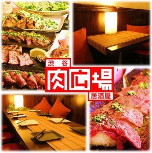 肉×食べ放題 渋谷 肉横丁2階 肉広場_01