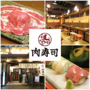 池袋西口 肉寿司_01
