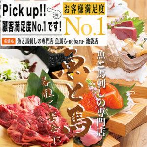 魚と馬刺しと鍋の店 魚馬る-uobaru- 池袋店_01
