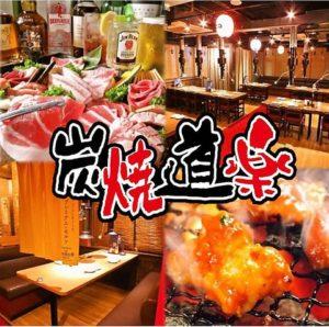 焼肉食べ放題 炭焼道楽 池袋東口店_01