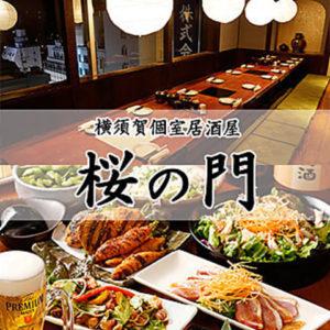 個室居酒屋 桜の門 横須賀中央駅前店_01