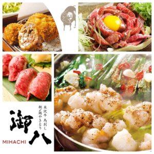 御八 MIHACHI 新宿中央口店_01