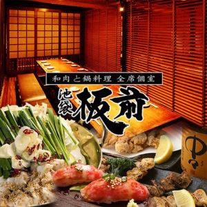 和肉と鍋料理 個室居酒屋 板前 池袋店_01