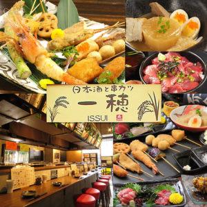 日本酒と串カツ 一穂 希SAKU_01