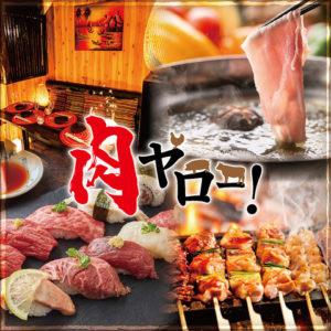 肉寿司・焼き鳥・しゃぶしゃぶ鍋食べ飲み放題 肉ヤロー新宿本店_01