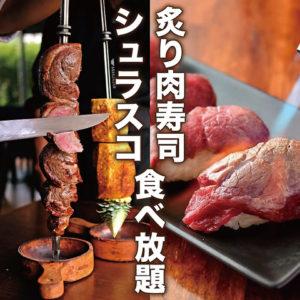 肉バル×食べ放題 フリースタイル 飯田橋駅前店_02