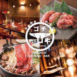 すき焼き・肉寿司 個室バル伍馳(ゴチ) 横浜西口店_01