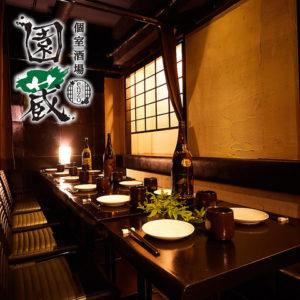 個室×全150種類食べ放題&飲み放題 園蔵(えんぞう) 大宮店_01