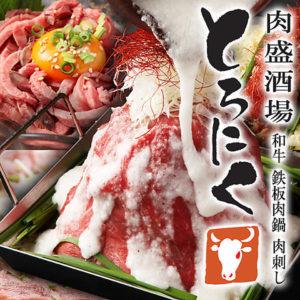 とろ肉鍋 黒毛和牛寿司食べ放題 肉匠 とろにく 上野店_01