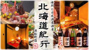海鮮と日本酒居酒屋 北海道紀行 浜松町店_01