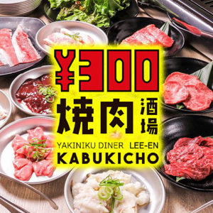 300円焼肉酒場 李苑 歌舞伎町店_01