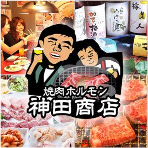 焼肉ホルモン 神田商店 町田店_01
