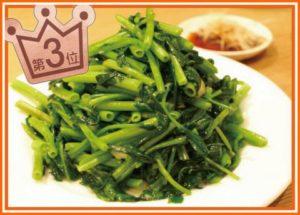 中華 東海飯店 浜松町・大門本店_04