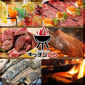 肉の寿司 薪火肉バル キッチンひろ 梅田店_01