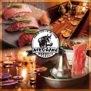 和牛ステーキ&炙り肉寿司食べ放題 肉ギャング 新宿東口店_01