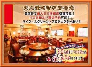 中華 東海飯店 浜松町・大門本店_05