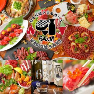 肉の寿司 炭焼き肉バル らんぷ 梅田店_01