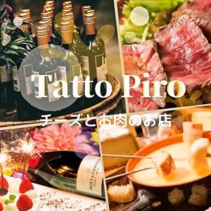 チーズとお肉のお店 3時間食べ放題&飲み放題 Tatto PIRO 池袋店_01