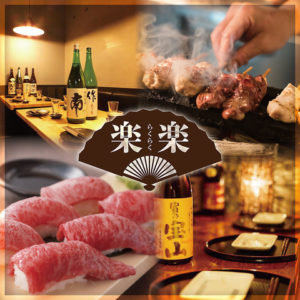 肉寿司&焼き鳥150品食べ飲み放題 個室居酒屋 楽楽 渋谷店_01