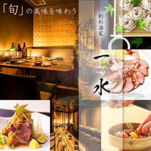 夜景個室居酒屋 一水 -ISSUI- 恵比寿本店_01