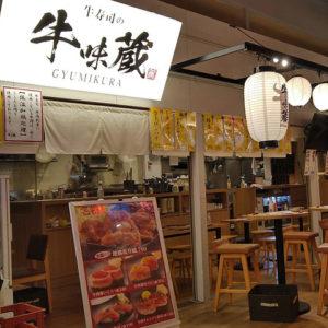 牛寿司の牛味蔵_05